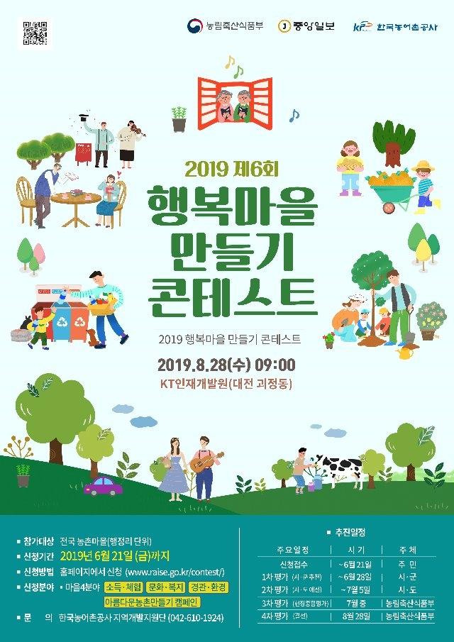 제6회 행복마을만들기 콘테스트 포스터(최종).jpg